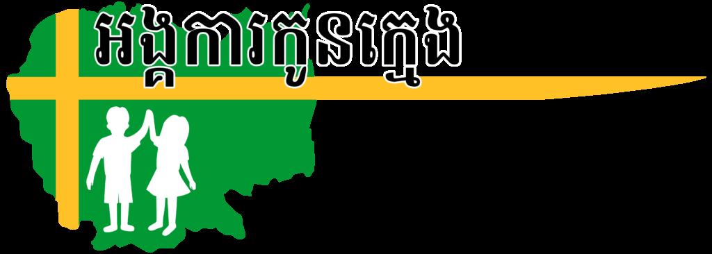 Kone Kmeng